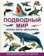 Подводный мир. Акулы, киты, дельфины. Энциклопедия