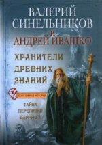 Хранители древних знаний (большая)