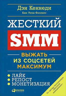 Жесткий SMM:Выжать из соцсетей максимум