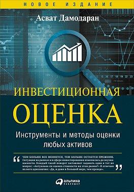 Инвестиционная оценка: Инструменты и методы оценки любых активов