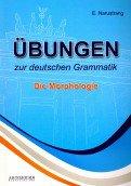 Упражнения по грам немец яз. Морфология. Учебник