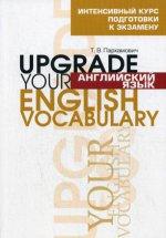 Англ яз.Upgrade your English Vocabulary