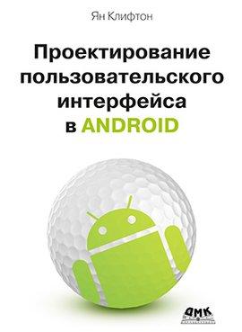 Проектирование пользовательского интерфейса Android