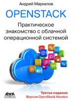 Андрей Маркелов. OPENSTACK. Практическое знакомство с облачной операционной системой. 3-е издание 150x205