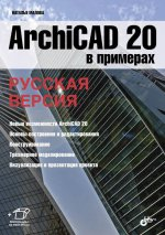 ArchiCAD 20 в примерах