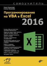 Программирование на VBA в Excel 2016