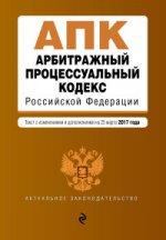 Арбитражный процессуальный кодекс Российской Федерации : текст с изм. и доп. на 25 марта 2017 г