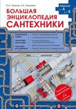 Большая энциклопедия сантехники. 2-е изд