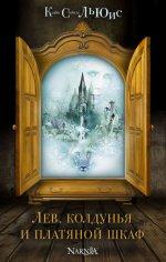 Лев, колдунья и платяной шкаф (ил. П. Бэйнс)