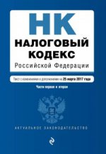Налоговый кодекс Российской Федерации. Части первая и вторая : текст с изм. и доп. на 25 марта 2017 г