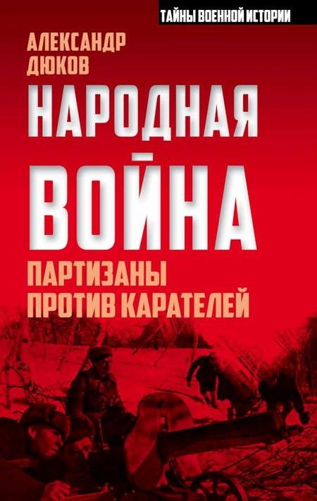 Народная война. Партизаны против карателей