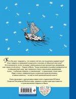 Необыкновенные приключения Карика и Вали (ил. Г. Фитингофа)