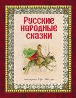 Вера Семеновна Карпова. Русские народные сказки (ил. Ю. Николаева)