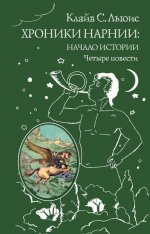 Хроники Нарнии: начало истории. Четыре повести (ил. П. Бэйнс)