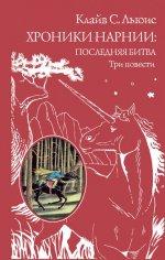 Хроники Нарнии: последняя битва. Три повести (ил. П. Бэйнс)