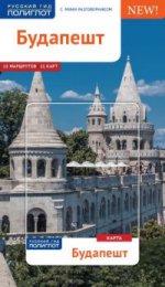 Будапешт с картой (RG14303)