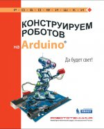Конструируем роботов на Arduino. Да будет свет!