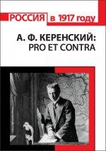 А. Ф. Керенский: pro et contra, антология