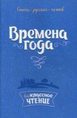 Стихи русских поэтов. Времена года