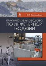 Практическое руководство по инженерной геодезии. Учебн. пос., 1-е изд