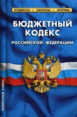 Бюджетный кодекс РФ на 01.03.17