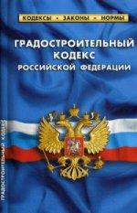 Градостроительный кодекс РФ на 01.03.17