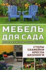 Мебель для сада. Делаем из дерева, лозы, веревок