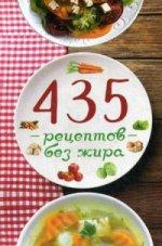 435 рецептов без жира