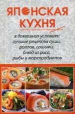 Японская кухня в домашних условиях: лучшие рецепты суши, роллов, сашими, блюд из риса, рыбы и морепродуктов