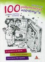 """100 родительских """"почему?"""". Ответы опытного психолога"""