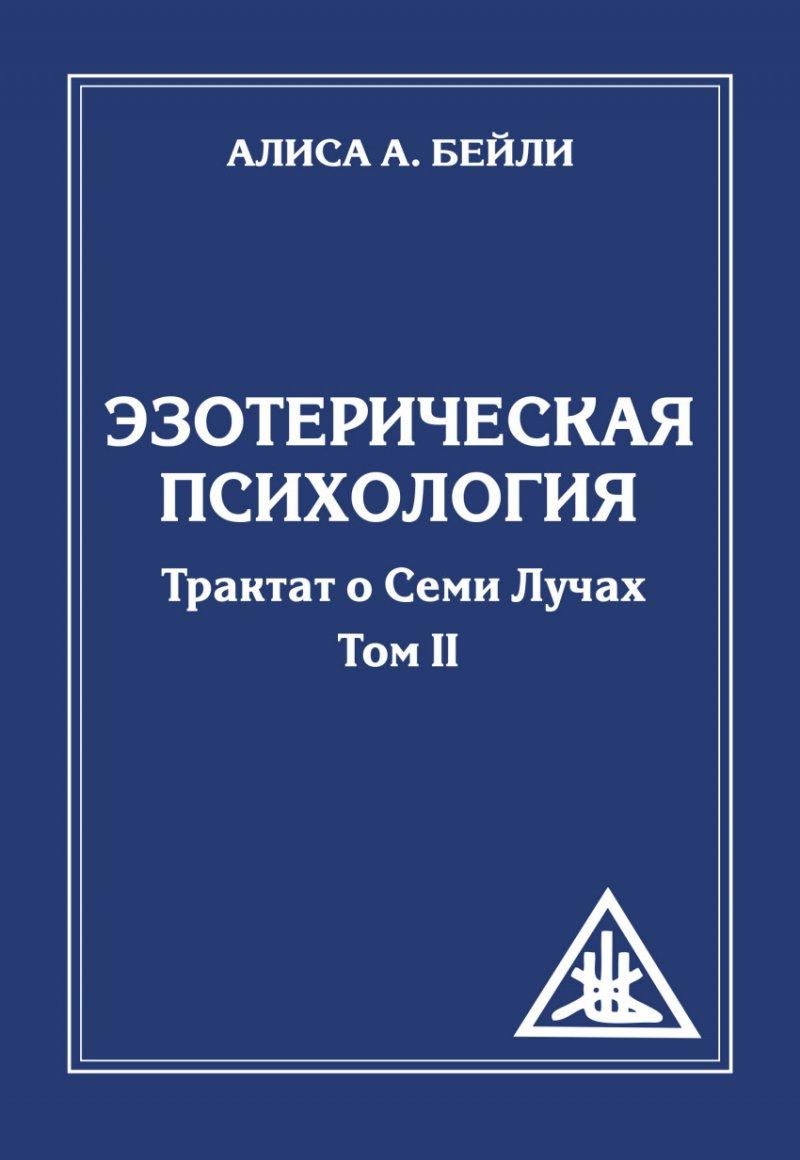 Эзотерическая психология. Том 2. Трактат о Семи Лучах
