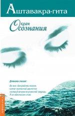 Аштавакра-гита. Океан Осознания. 2-е изд
