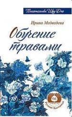 Медведева Ирина. Обучение травами. 2-е изд