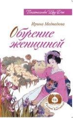 Медведева Ирина. Обучение женщиной. 2-е изд