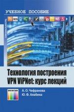 Технология построения VPN ViPNet: курс лекций