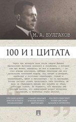 100 и 1 цитата.М.А.Булгаков