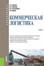 Коммерческая логистика (для бакалавров). Учебник