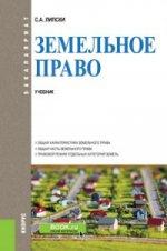 Земельное право (для бакалавров). Учебник