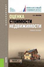 Елена Иванова. Оценка стоимости недвижимости (для бакалавров)