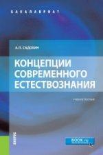 Концепции современного естествознания (для бакалавров). Учебное пособие(изд:2)