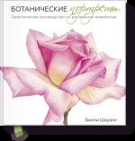 Ботанические портреты. Практическое руководство по рисованию акварелью