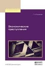 Экономические преступления. Учебное пособие для бакалавриата и магистратуры