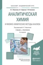Аналитическая химия и физико-химические методы анализа. Учебник и практикум