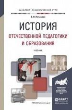 История отечественной педагогики и образования. Учебник для академического бакалавриата