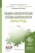 Медико-биологические основы безопасности. Охрана труда. Учебник для прикладного бакалавриата