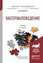 Материаловедение. Учебник для прикладного бакалавриата