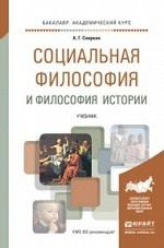 Социальная философия и философия истории. Учебник для академического бакалавриата