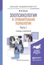 Зоопсихология и сравнительная психология в 2 частях. Часть 1. Учебник и практикум для академического бакалавриата