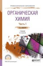 Органическая химия в 2 ч. Часть 1. Учебник