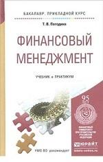 Финансовый менеджмент. Учебник и практикум для прикладного бакалавриата